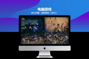 『电脑游戏』梦幻引擎:游牧城市(2021)一款打造飞行城市的生存经营游戏