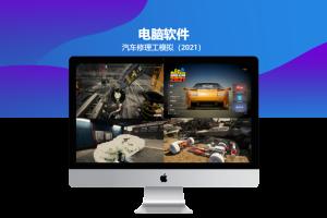 『电脑游戏』汽车修理工模拟(2021)