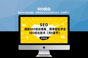 最新SEO培训课程_简单轻松学会SEO优化技术(共8章节)
