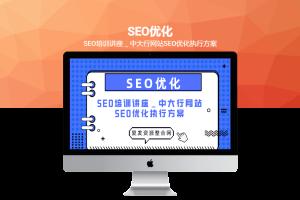 SEO培训讲座_中大行网站SEO优化执行方案(共23节)