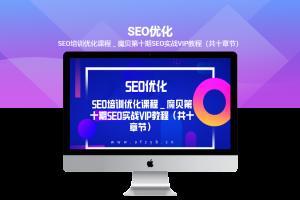 SEO培训优化课程_魔贝第十期SEO实战VIP教程(共十章节)