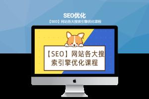 【SEO】网站各大搜索引擎优化课程