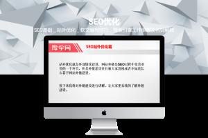 SEO基础_站外优化_软文编写技巧_搜索引擎工作原理及名词解释