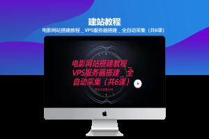 电影网站搭建教程_VPS服务器搭建_全自动采集(共6课)