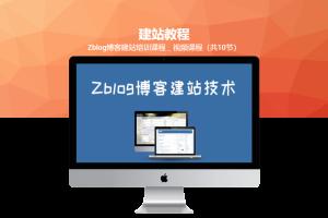 Zblog博客建站培训课程_视频课程(共10节)