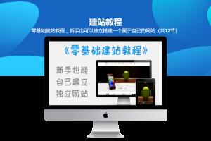 零基础建站教程_新手也可以独立搭建一个属于自己的网站(共12节)