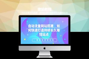 自动流量网站搭建_如何快速打造持续长久赚钱站点