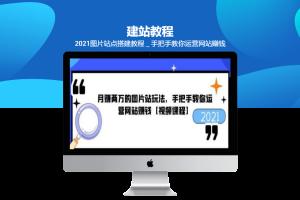 2021图片站点搭建教程_手把手教你运营网站赚钱