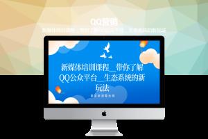 新媒体培训课程_带你了解QQ公众平台_生态系统的新玩法
