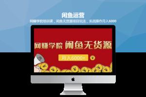 网赚学院培训课_闲鱼无货源项目玩法_实战操作月入6000