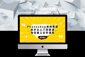 Photoshop视频教程_新手从入门到精通_淘宝美工必学课程(共60节)