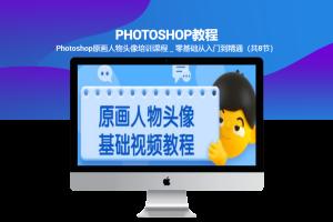 Photoshop原画人物头像培训课程_零基础从入门到精通(共8节)