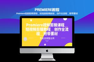 Premiere视频剪辑课程_短视频剪辑教程_创作全流程_附带素材